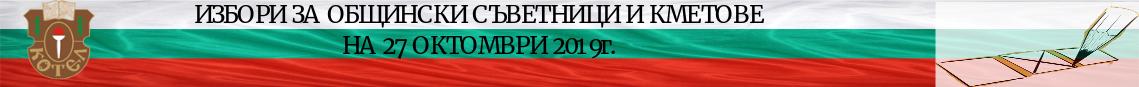 ИЗБОРИ ЗА ОБЩИНСКИ СЪВЕТНИЦИ И КМЕТОВЕ НА 27 ОКТОМВРИ 2019г.